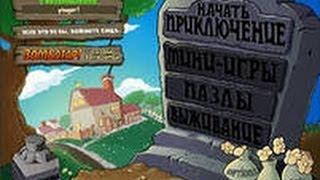 Зомби против Растений (1 серия)