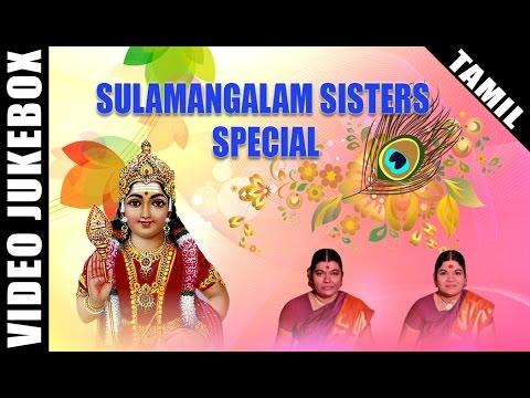 Sulamangalam Sisters Murugan Songs & Amman Songs   Best Tamil Devotional Songs   Video Jukebox