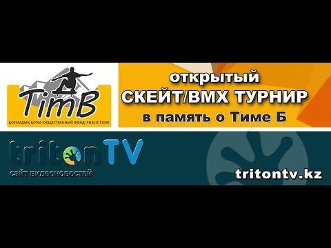 ОТКРЫТЫЙ СКЕЙТ BMX ТУРНИР в память о Тиме Б