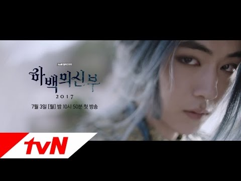 The bride of habaek 하백의신부2017 남주혁 시선강탈 티저