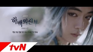Trailer The Bride of Habaek