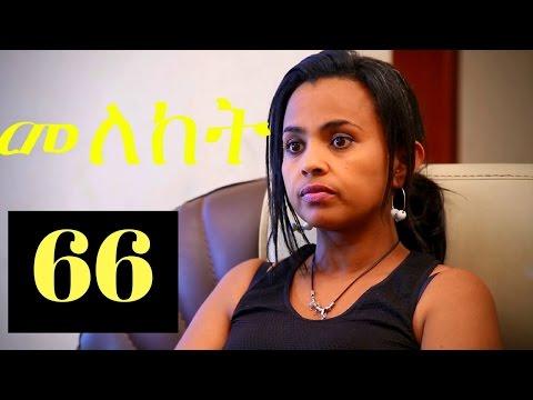 Meleket Drama መለከት - Episode 66