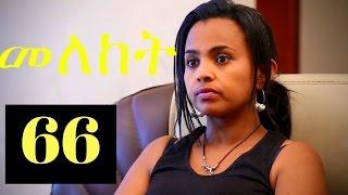 Meleket Drama  - Part 66 (Ethiopian Drama)