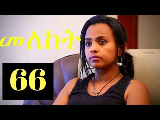 Meleket Drama   - Episode 66