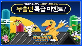 [ KDMO ]: NEW JOGRESS, DIGIMON ARENA SYSTEM & GREAT EVENTS!!! (February 2018)