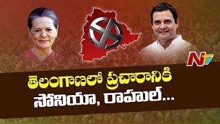 తెలంగాణ ఎన్నికల్లో జోరు పెంచిన కాంగ్రెస్ పార్టీ | ఒకే వేదిక పై కూటమి నాయకులు | NTV