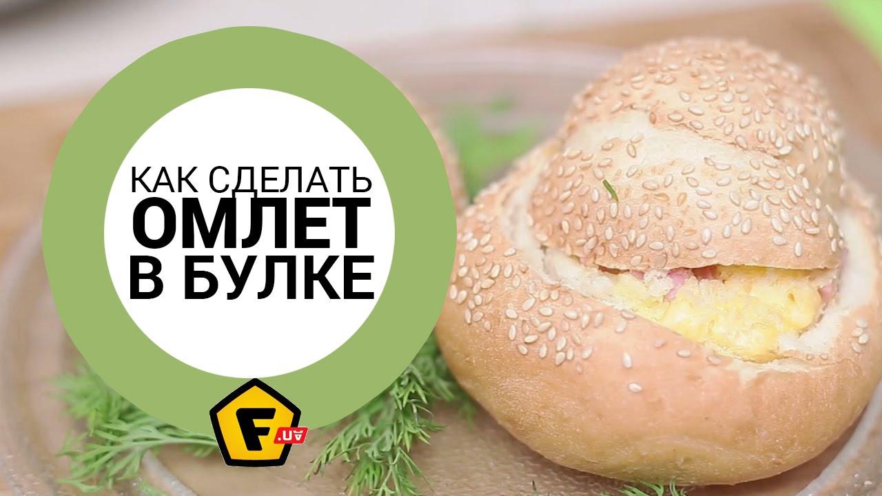 Гамбургер в домашних условиях рецепт фото с колбасой и сыром