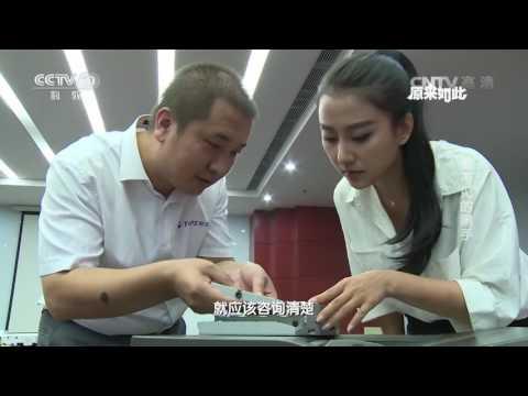 中國-原來如此