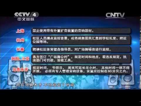 中國-走遍中國-20140314 愛恨交織的廣場舞