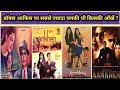 Aankhen 1950 Vs Aankhen 1968 Vs Aankhen 1993 Movie Budget, Boxoffice Collections And Vedict