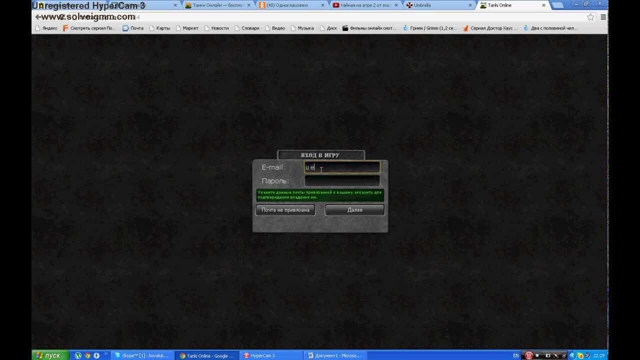 Взлом аккаунтов в танках онлайн от macs_nuzhnui.