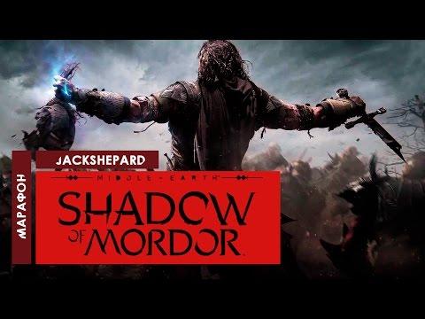 Средиземье: Тень Мордора - 1 серия