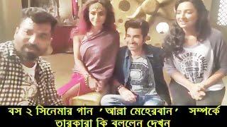 বস ২ তারকারা আল্লা মেহেরবান গান শুটিংয়ে যা বললেন | Subhasree Nusrat & Jeet | Boss 2 Allah Meherbaan
