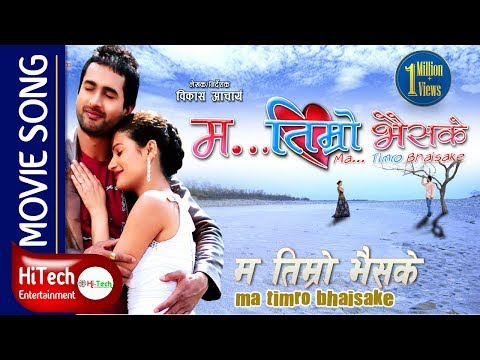 Ma Timro Bhai Sake (female) Song From Nepali Movie Mtbs video