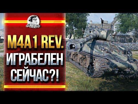 ПРОВЕРКА! M4A1 Revalorise - ИГРАБЕЛЕН СЕЙЧАС?!
