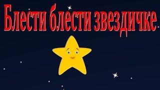 Блести блести звездичке | Приспивна песен  - Български детски песни
