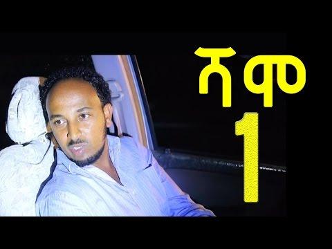 Ethiopia: Shamo ሻሞ TV Drama Series  - Part 1