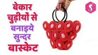 DIY Basket Idea from Old Bangles | Rubber Hair Band Craft | Sonali's Creations
