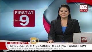 Ada Derana First At 9.00 - English News - 28.01.2018