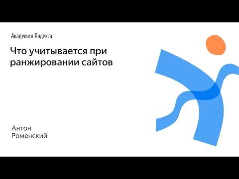 082. Что учитывается при ранжировании сайтов – Антон Роменский