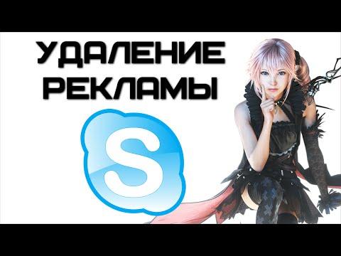 Как отключить рекламу в Skype на главной странице | Complandia