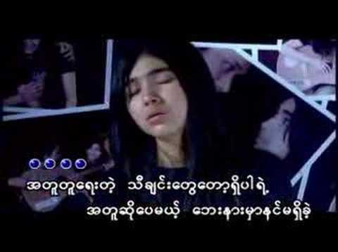 Chit Thu Wai ta kal so yin song