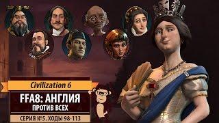 Англия против всех в FFA8! Серия №5 (ходы 98-113). Sid Meier's Civilization 6