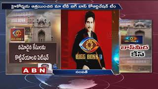 Bigg Boss-3 : Quash petition filed in High Court | Bigg Boss 3 Telugu Latest News