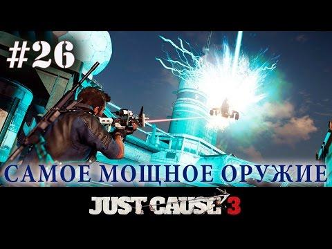 Just Cause 3   #26 САМОЕ МОЩНОЕ И КРУТОЕ ОРУЖИЕ В ИГРЕ