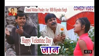 COMEDY _ HAPPY VELENTINE DAY JAN _ ANAND MOHAN PAN.mp4