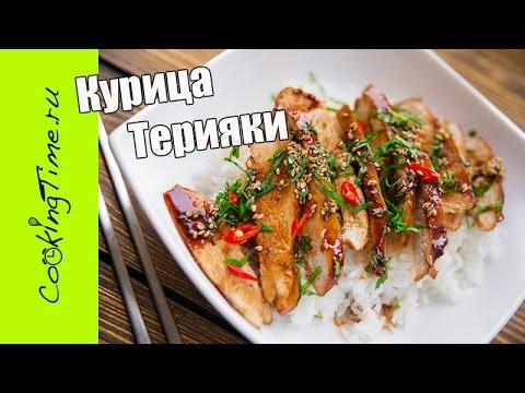 КУРИЦА ТЕРИЯКИ - курица с соусом Teriyaki / очень простой рецепт / азиатская кухня