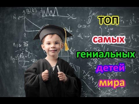 ТОП самых гениальных детей мира