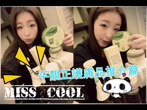 Miss Cool 箍牙妹 - 平靚正護膚品篇♡ -學生平價之選 My Skincare Products Review