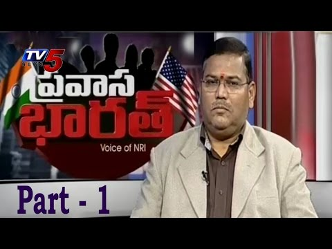 Pravasa Bharat On KCR Ideal Indurstrial policies | Part 1 : TV5 News