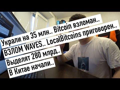 Украли на 35 млн.. Bitcoin взломан..  ВЗЛОМ WAVES.. LocalBitcoins приговорен..  Выделят 280 млрд..