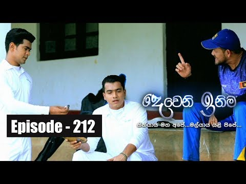 Deweni Inima | Episode  212 28th  November 2017