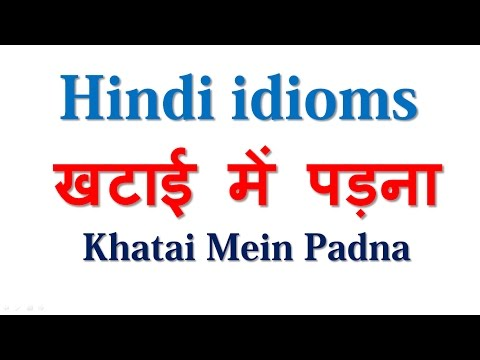 Hindi idioms - Khatai Mein Padna