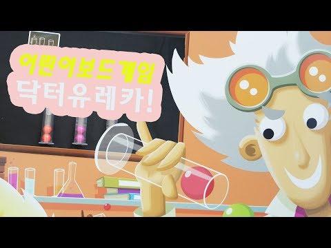 닥터유레카 어린이보드게임 행복한바오밥 ㅣ서이도이TV
