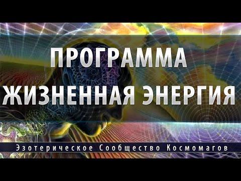 Программа Активация Жизненной Энергии [Космоэнергетика]