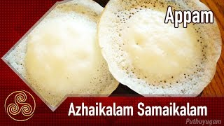 Homemade Appam Recipe | Azhaikalam Samaikalam