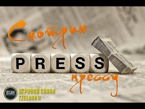 Стримим прессу. WoT PS4