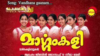 Vandhana gaanam -   Margam Kali