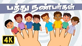 பத்து நண்பர்கள் (10 Best Friends) | Vedikkai Padalgal | Chellame Chellam | Tamil Rhymes For Kids