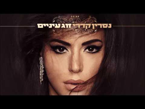 נסרין קדרי - זוג עיניים Nasrin Kadri