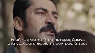 KARADAYI - ΚΑΡΑΝΤΑΓΙ E01 PROMO  GREEK SUBS SEZON 3