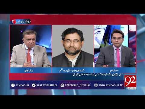 Election tribunal disqualifies former PM Shahid Khaqan Abbasi | 27 June 2018 | 92NewsHD