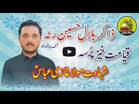 Zakir Bilal Hussain Ratta  Of Janu Wala -  ؑشہادت مولا غازی عباس
