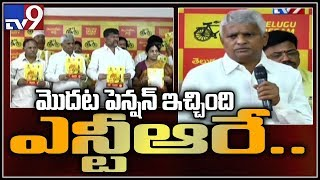 NTR first announced Rs 30 pension for elders - TDP leader Ravula