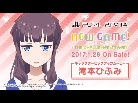 【PS4/PS Vita】『NEW GAME!-THE CHALLENGE STAGE!-』キャラクターピックアップムービー 滝本ひふみ編が公開