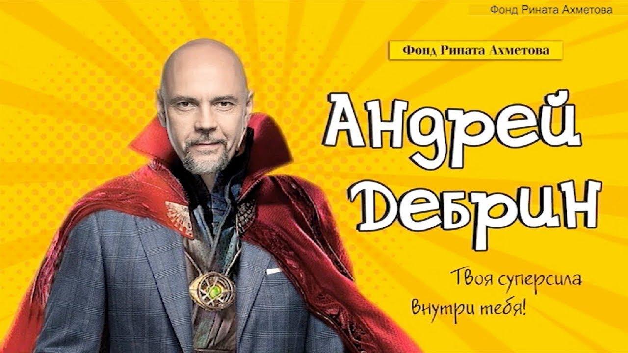 Андрій Дебрін і його суперсила в рамках Акції  «Рінат Ахметов – дітям!»